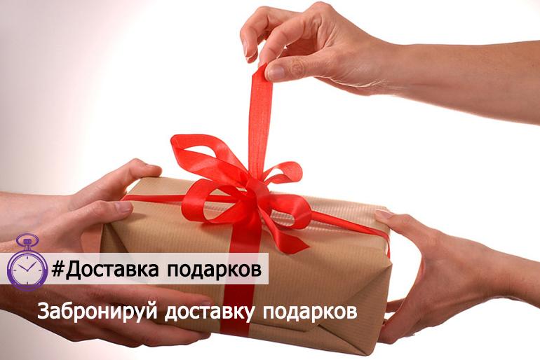 Подарки с доставкой сегодня